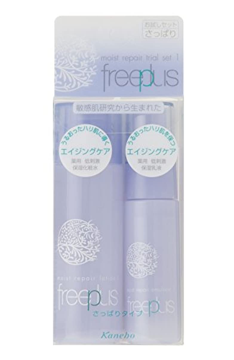 豊かにする観客定常フリープラス モイストリペアトライアルセット1(さっぱりタイプ 乳液?化粧水)