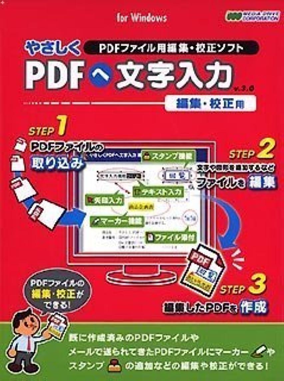 因子そのようなリットルやさしくPDFへ文字入力 編集?校正用 v.3.0