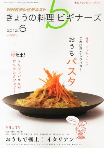NHK きょうの料理ビギナーズ 2012年 06月号 [雑誌]