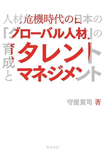 人材危機時代の日本の「グローバル人材」の育成とタレントマネジメント―「見捨てられる日本・日本企業」からの脱却の処方箋―