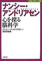 ナンシー・アンドリアセン―心を探る脳科学 (NHK未来への提言)