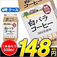 白バラ コーヒー 500ml×20本