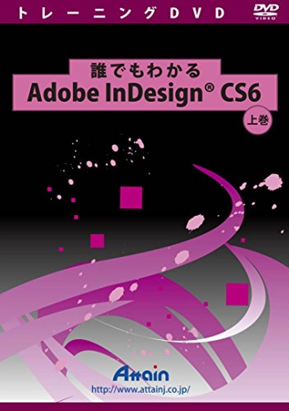 相談する見通し不確実誰でもわかるAdobe InDesign CS6 上巻