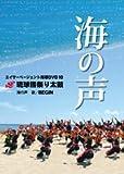 『エイサーページェント指導DVD10』海の声★