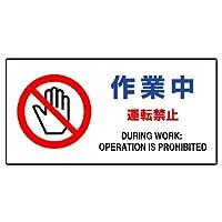 870-52Aフェンス用標識 作業中運転禁止