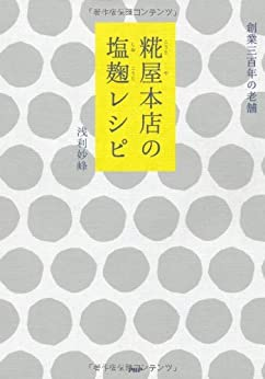 [浅利妙峰]の糀屋本店の塩麹レシピ