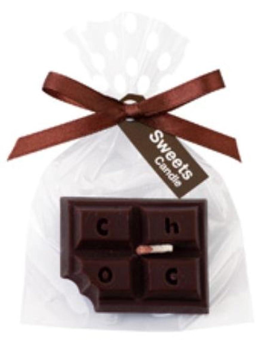 偏心カロリーに話すプチスイーツキャンドル 「ビターチョコ」2個セット