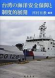 台湾の海洋安全保障と制度的展開