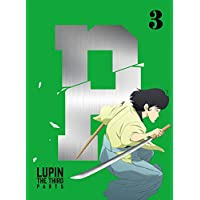 ルパン三世 PART5 Vol.3 [Blu-ray]