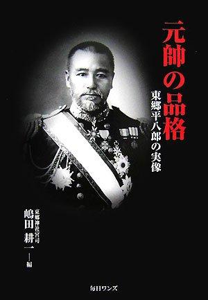 元帥の品格―東郷平八郎の実像