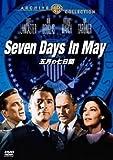 五月の七日間 [DVD]