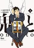 鬼と天国 【電子限定特典付き】 上 (バンブーコミックス Qpaコレクション)