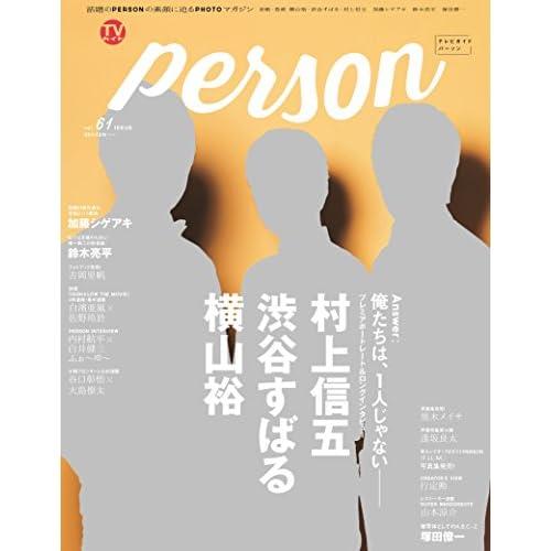 TVガイド PERSON VOL.61 (TOKYO NEWS MOOK 644号)
