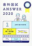歯科国試 ANSWER 2020 vol.1(必修の基本的事項)