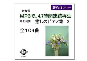 【連続再生CD 4.7時間】癒しのピアノBGM 中北利男 高音質MP3集 2【著作権フリー】
