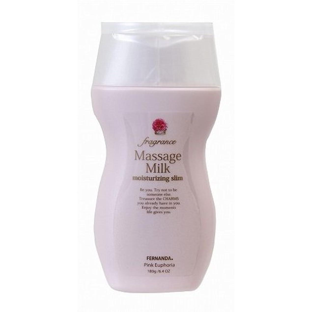 紫のレンドあなたが良くなりますFERNANDA(フェルナンダ) Massage Milk Pink Euphoria (マッサージミルク ピンクエウフォリア)