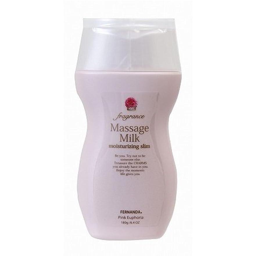 お客様家畜費用FERNANDA(フェルナンダ) Massage Milk Pink Euphoria (マッサージミルク ピンクエウフォリア)