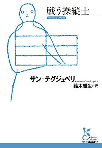 戦う操縦士 (光文社古典新訳文庫)の詳細を見る