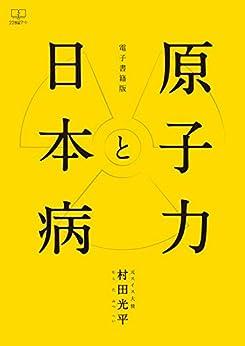 [村田 光平]の原子力と日本病【電子書籍版】(22世紀アート)