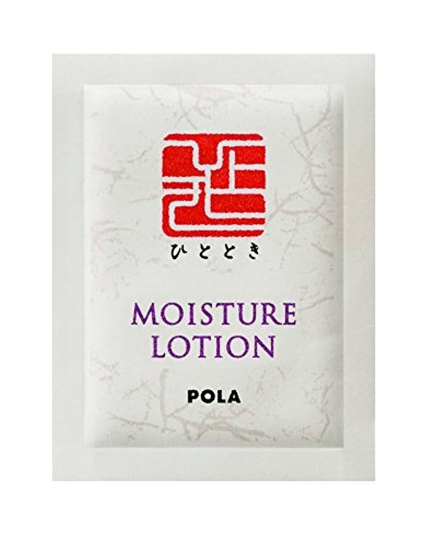 流産豆混雑POLA ひととき モイスチャーローション 化粧水 個包装タイプ 2mL×100包