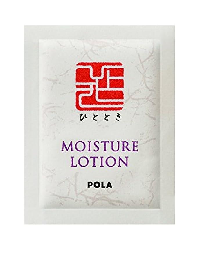 POLA ひととき モイスチャーローション 化粧水 個包装タイプ 2mL×100包