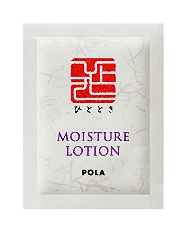 失速ボア始まりPOLA ひととき モイスチャーローション 化粧水 個包装タイプ 2mL×100包