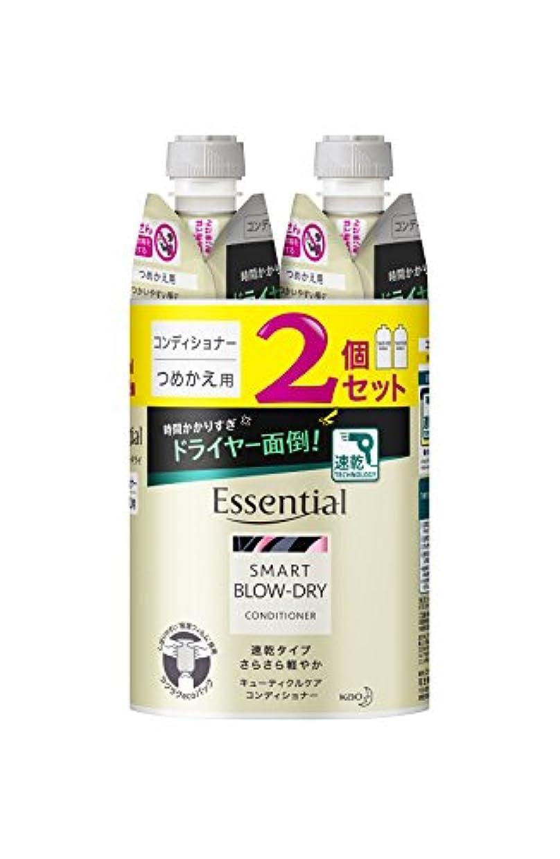 実質的透過性物質【まとめ買い】 エッセンシャル スマートブロードライ コンディショナー つめかえ用 340ml×2個