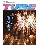 TUBE LIVE AROUND SPECIAL 2004 あー夏祭り [Blu-ray]