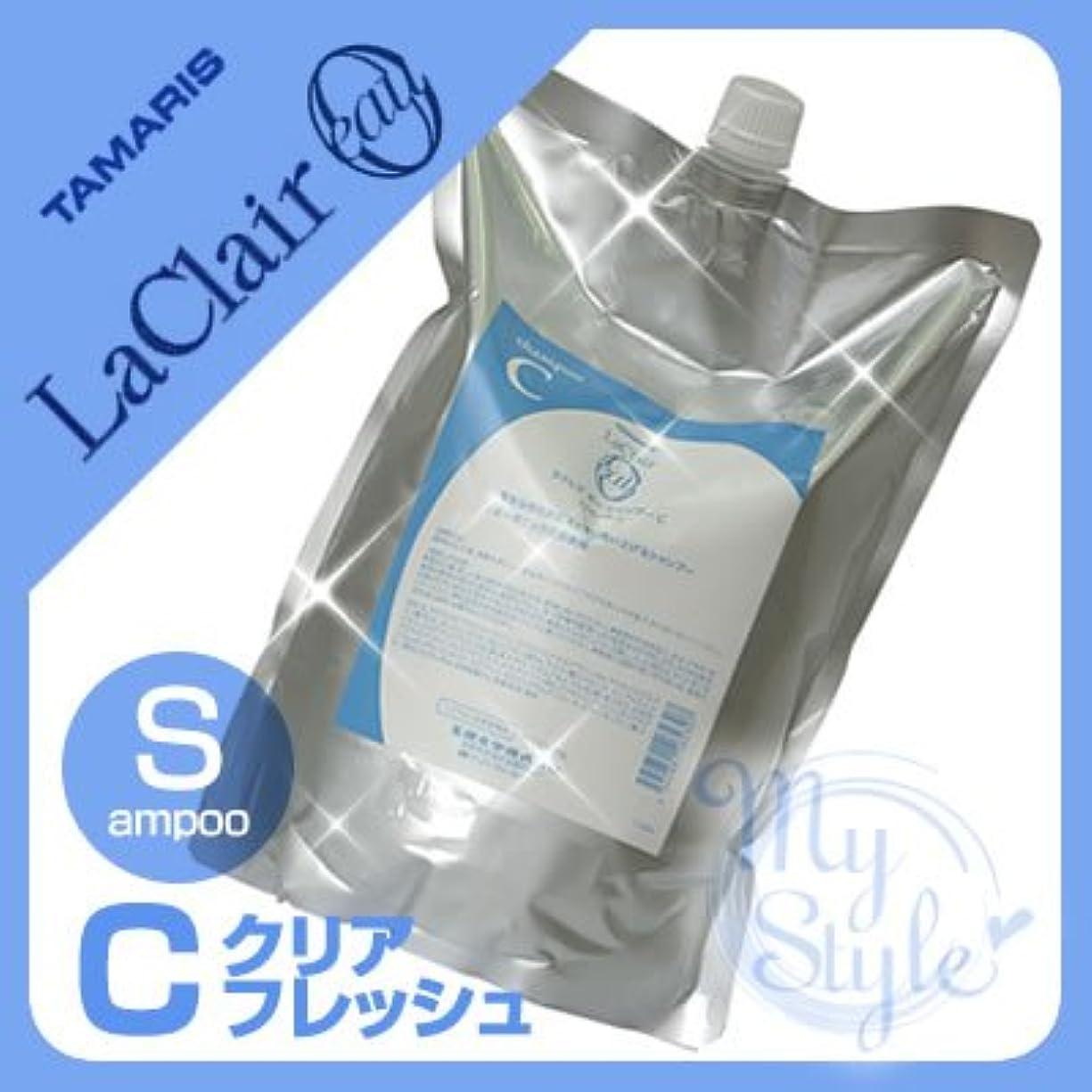 不安定解体する節約タマリス ラクレア オー クリアフレッシュ シャンプーC <2000mL>詰め替えTAMARIS LaClair eau