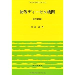 初等ディーゼル機関 【改訂増補版】
