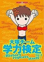 大塚チーム学力検定 Vol.2 ?History repeats itself?(ファンクラブ限定版)