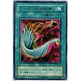 【遊戯王】ハーピィの羽根箒(P5-02)ウルトラレア3枚セット