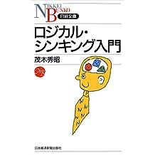 ロジカル・シンキング入門