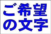 シンプル看板 「オーダー物横型(紺字)」Lサイズ <マーク・英語表記・その他> 屋外可 (約H60cmxW91cm)