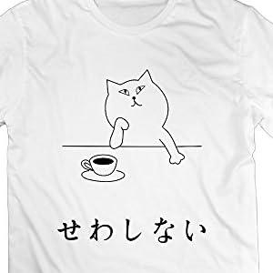 甘子屋 おもしろtシャツ【せわしない】創意柄  文字 人気  笑い  半袖Tシャツ 漢字tシャツ 白 クール