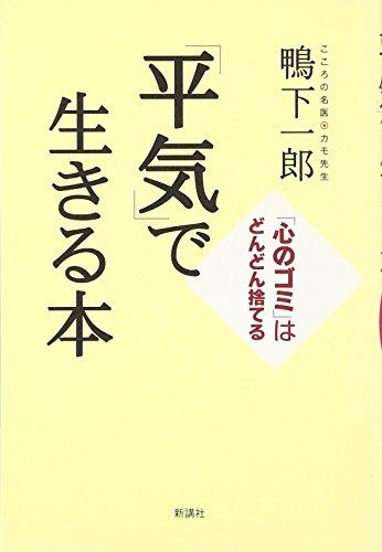 「平気」で生きる本の詳細を見る