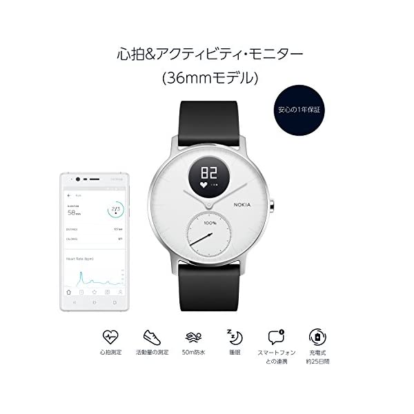 Withings / Nokia スマートウォ...の紹介画像2