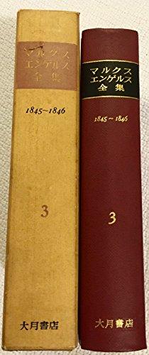 マルクス・エンゲルス全集 3の詳細を見る