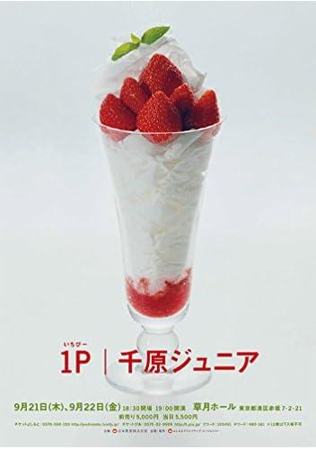 【Amazon.co.jp限定】千原ジュニア「1P」(千原ジュニア オリジナル創作落語CD付) [DVD]