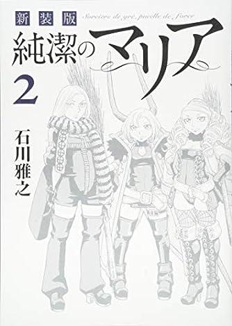 新装版 純潔のマリア(2) (KCデラックス)