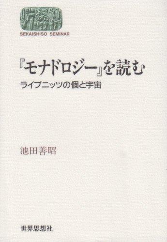 『モナドロジー』を読む―ライプニッツの個と宇宙 (Sekaishiso seminar)の詳細を見る