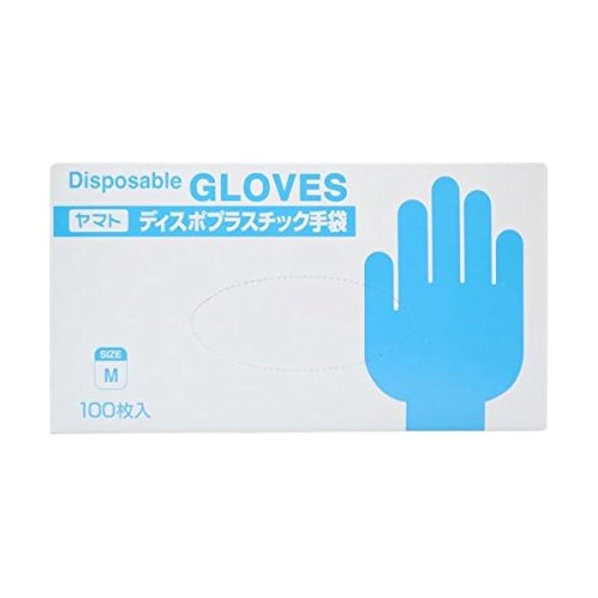 慣習楽しませる人種ヤマト ディスポプラスチック手袋 M 100枚入