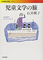 児童文学の旅〈石井桃子コレクション IV〉 (岩波現代文庫)