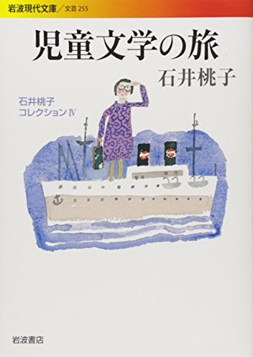 児童文学の旅〈石井桃子コレクション IV〉 (岩波現代文庫)の詳細を見る
