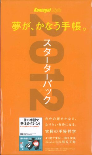 夢が、かなう手帳。スターターパック2012の詳細を見る