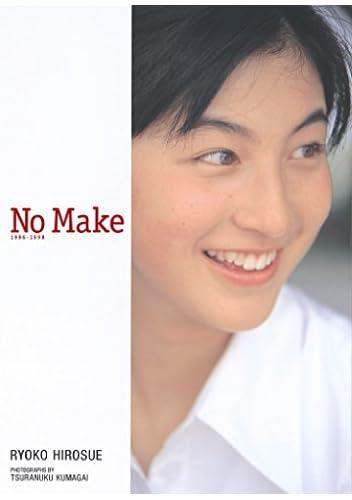 広末涼子写真集『NO MAKE』デジタル版 YJ PHOTO BOOK