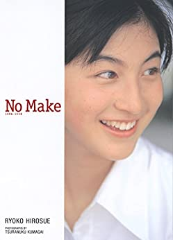 [広末涼子]の広末涼子写真集『NO MAKE』デジタル版 YJ PHOTO BOOK
