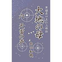 大地の母 第6巻 天雷の声: 実録出口王仁三郎伝