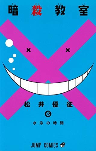 暗殺教室 6 (ジャンプコミックス)の詳細を見る