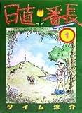 日直番長 / タイム涼介 のシリーズ情報を見る